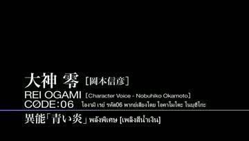 [Zeroagain-FS] CODE BREAKER PV01 - Aku ni wa Aku wo