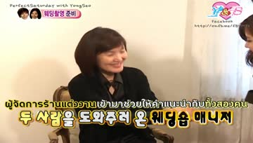 We Got Married YongSeo EP46 [TH-SUB]