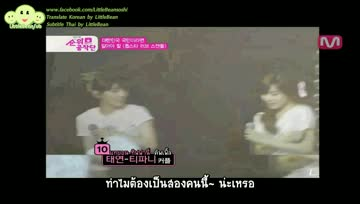 [ซับไทย]Mnet wide ent. จัดอันดับคู่รักอื้อฉาว Taeny [by LittleBean]