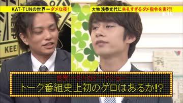 KAT-TUN no Sekaiichi Dame Na Yoru EP06 (20120914)