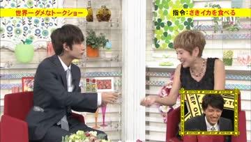 KAT-TUN no Sekaiichi Dame Na Yoru EP09 (20121019)