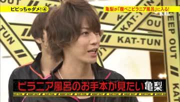 KAT-TUN no Sekaiichi Dame Na Yoru EP11 (20121102)