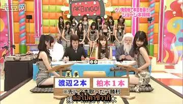 [ยุยฮันSUB] AKBINGO! (CUT) 2009.08.12 วาตานาเบะ มายุ VS คาชิวากิ ยูกิ