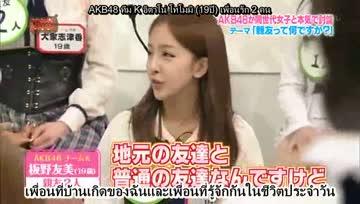[ยุยฮันSUB] AKBINGO! 2011.03.02 ความรู้สึกจริง ตอนต้น