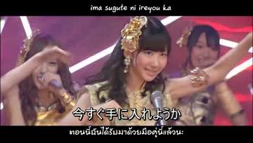 【PV】 AKB48 - Flying Get ซับไทย