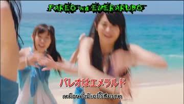 [PV]SKE48 - Pareo wa Emerald ซับไทย