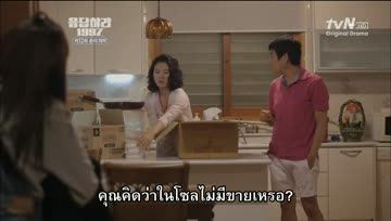 [THAISUB] Answer to 1997 EP12
