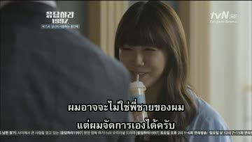 [THAISUB] Answer to 1997 EP15