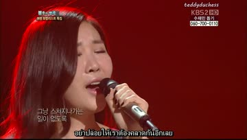 [Thaisub Live] Lee Haeri (Davichi) - You're in a Higher Place Than Me @Immortal Song2