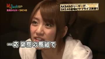 Takamina Surprise!!! SKE48
