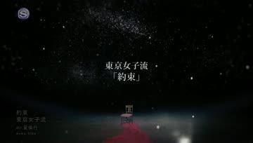 【PV】 約束 (Yakusoku) - 東京女子流 / Tokyo girls' style