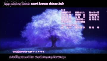 "[sakuhanachan* & APP] D.C.III ~Da Capo III~ - Ending Theme ""Aitai yo"""
