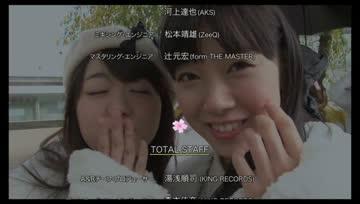 เบื้องหลัง PV So Long! (ช่วง End Credit)