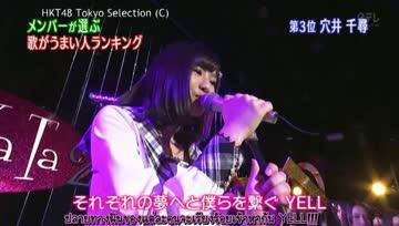 Chihiron[HKT48] - Yell [แปลไทย]