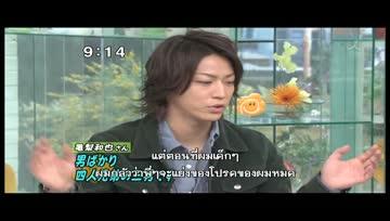 [Sub Thai] 20100115 Hanamaru Cafe kame part 1