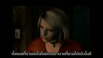 [Ps3subreview] Silent Hill 2 Trailer E3 2001 Subthai