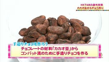 130216 HKT48 Korekara ทำช็อกโกแลตกัน