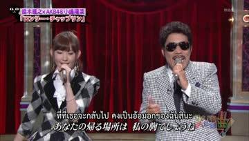 [Kuu] Kojima Haruna (AKB48) x Suzuki Masayuki - Lonely Chaplin