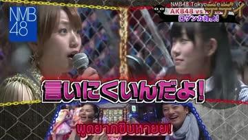 [TEDDY] ศึกประชันฝีปาก AKB48 vs NMB48