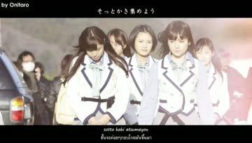 [Onitaro]AKB48 - tenohira ga kataru koto(official)