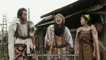 ผู้กล้าโยชิฮิโกะ ตะลุยปราสาทจอมมาร ตอนที่ 8 ซับไทยโดย Poraemon