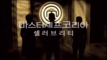 MasterChef Korea Celebrity (EP03)