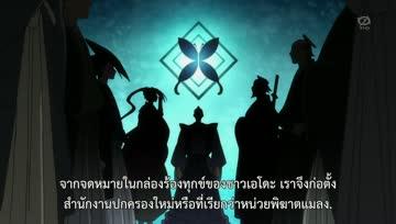 [The Exile] Mushibugyo - 02