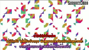 [Thai sub] ชินฮวาบังซง - ตอนที่ 52