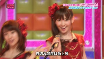 AKB48 - Flying Get (AKBINGO! - 2011.08.25)