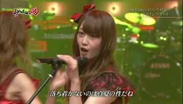 AKB48 - Flying Get (EXILE Tamashii - 2011.08.14)