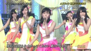 130430 AKB48 - Sayonara Crawl  @ Kayou Kyoku