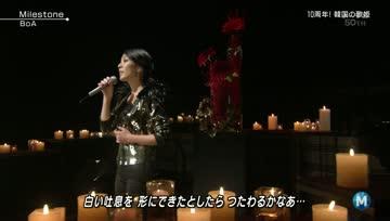 [Live] BoA - 111209 - Milestone - Music Station