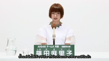 [( ∵ )] AKB48 Team A Mariko Shinoda หาเสียงปี 2013