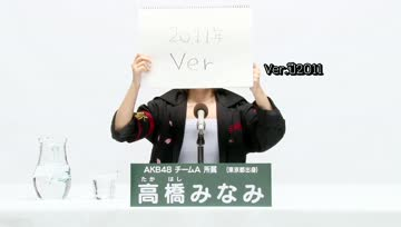 [( ∵ )] AKB48 Team A Minami Takahashi หาเสียงปี 2013