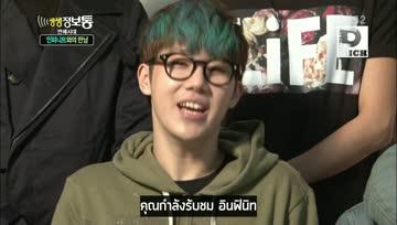 [Thai Sub] 130424 KBS INFINITE Live Tong