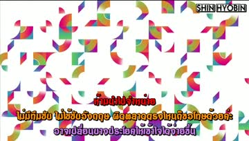 [Thai sub] ชินฮวาบังซง - ตอนที่ 54