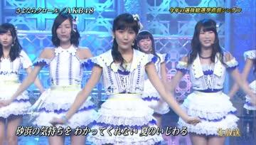 130528 AKB48 - Sayonara Crawl @ Kayou Kyoku
