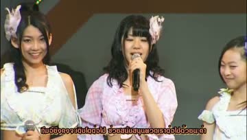 [SubThai ]SKE48 Best 50 2012 No.10 - To be continued + MC