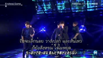 [SUBThai]  Endless Game - Arashi [MS Live31052013]