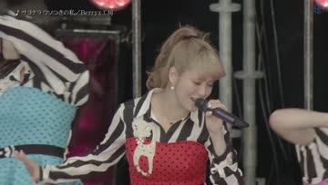 Berryz Kobo :: [Live] Sayonara usotsuki no watashi
