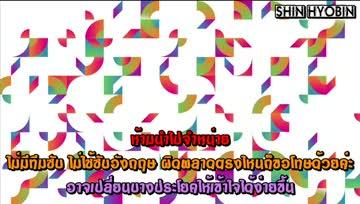 [Thai sub] ชินฮวาบังซง - ตอนที่ 56