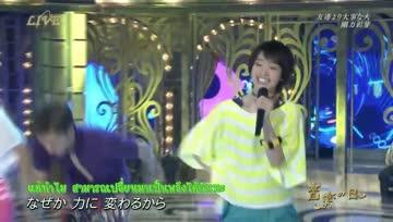[Subthai]Gouriki Ayame - Tomodachiyori Daijinahito @ Ongaku no Hi 2013-06-29