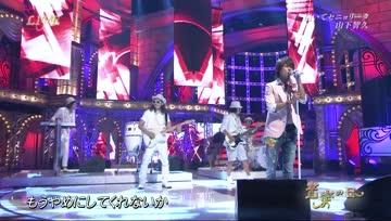 [LIVE] Ongaku no hi 20130629 Yamapi part - Talk + Daite Senorita + SUMMER NUDE'13