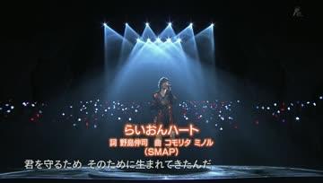 130703 SC Kyomoto Taiga - Lion Heart