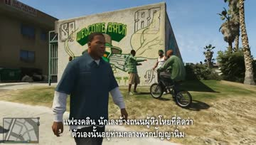 [ซับไทย] Grand Theft Auto V - Official Gameplay Video