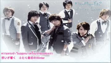 [Thaisub] Kis-My-Ft2 - Winter Lover