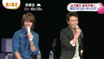 [TV] Yamashita Tomohisa - SUMMER NUDE Fan Meeting Mezamashi-FM (20130826)