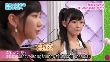 [Fame48] 120912 AKBINGO! ep203 thai sub