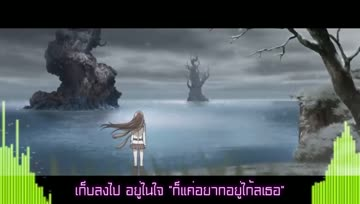 Zetsuen no Tempest OP2 - ก็รักเธอมากขนาดนี้ ภาษาไทย