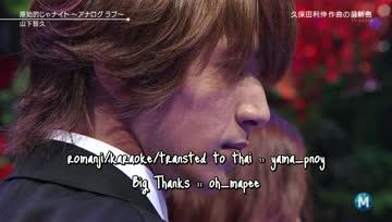 [romanji/karaoke/trans thai] Yamapi Special Medley (Music Station 20130913)
